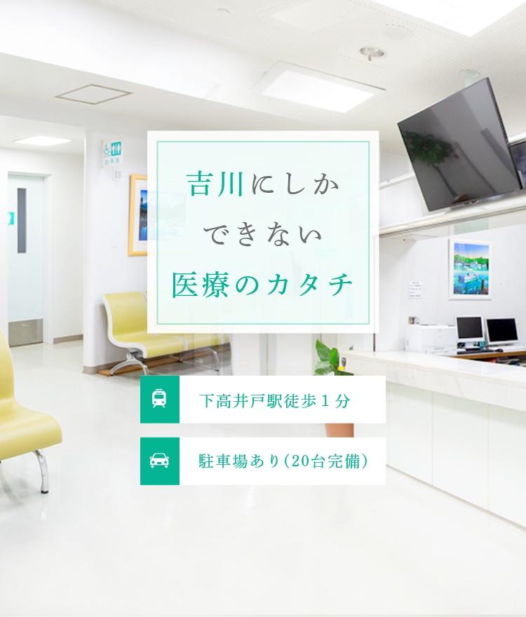 吉川にしかできない医療のカタチ 患者様一人一人に最適な治療をご提供いたします